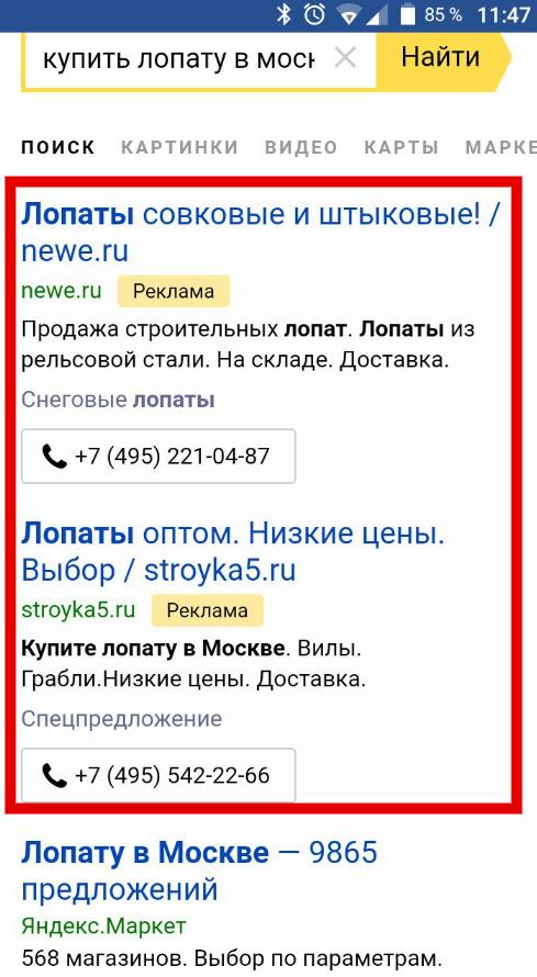 Всё о спецразмещении в Яндекс.Директ – не место красит объявление