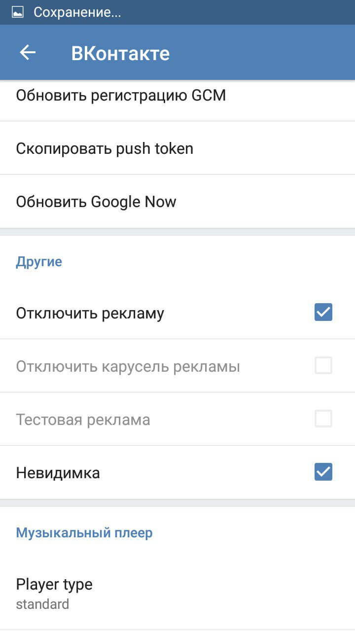 Android VK