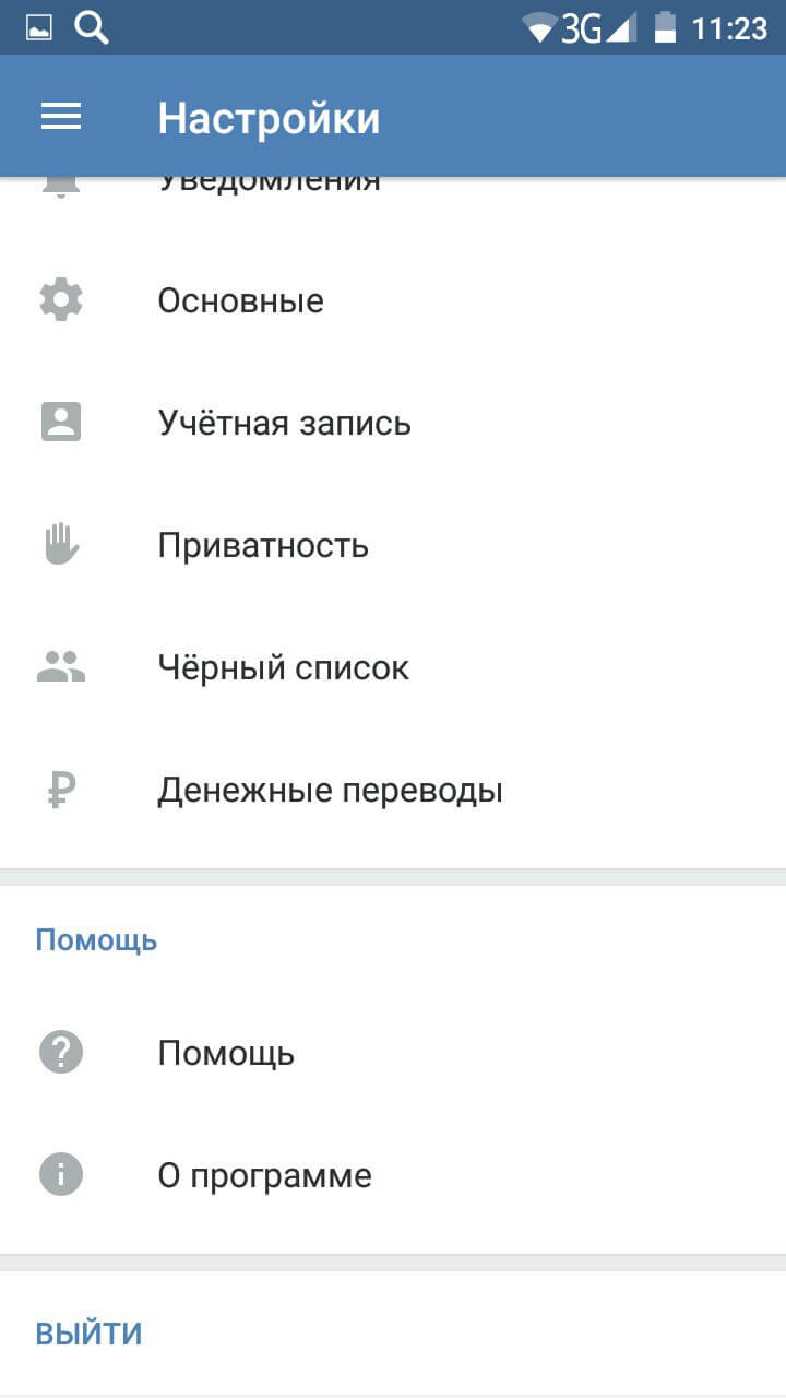 О приложении Вконтакте