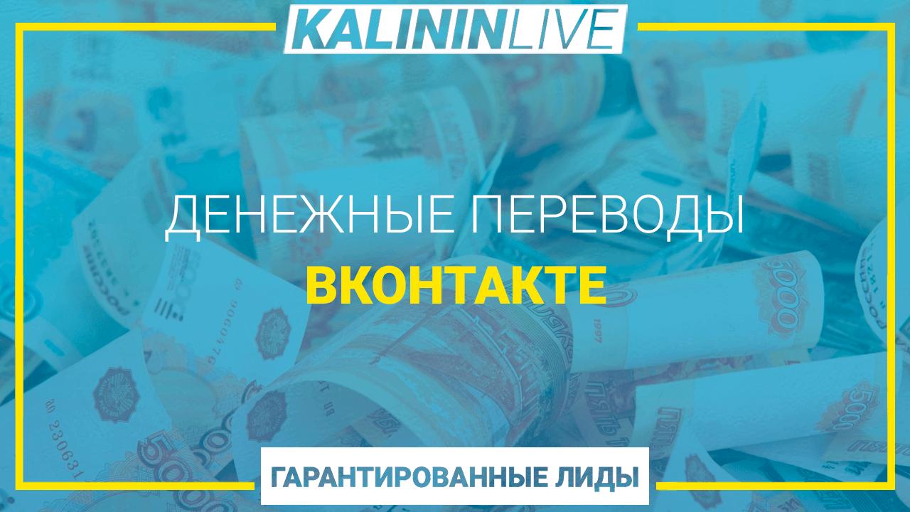 Денежные-переводы-Вконтакте