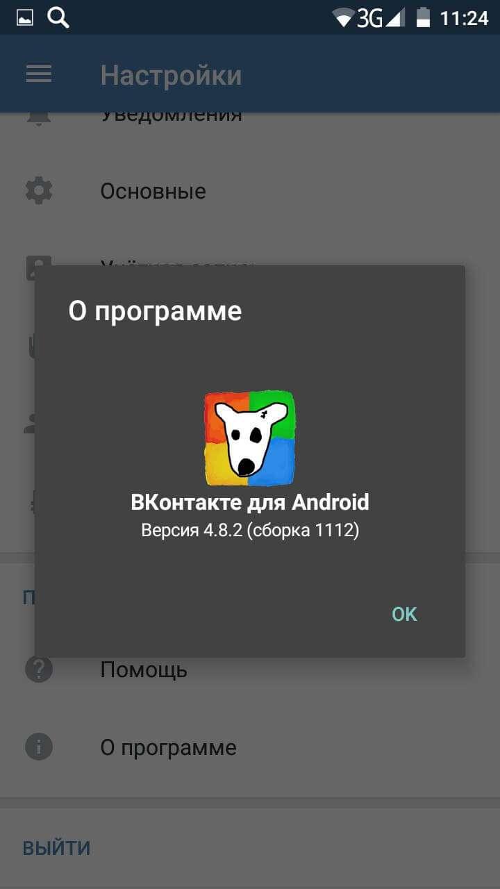Как активировать режим «невидимки» в официальном клиенте ВКонтакте