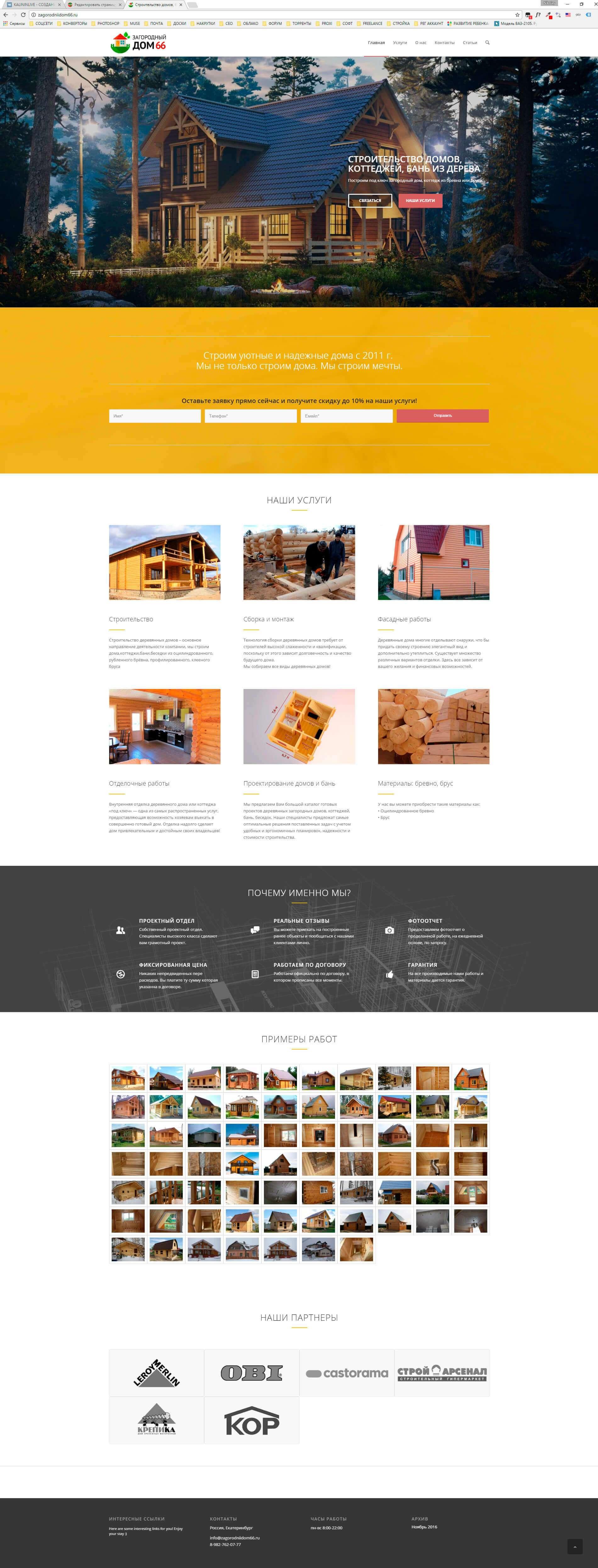 Сайт строительство домов и бань
