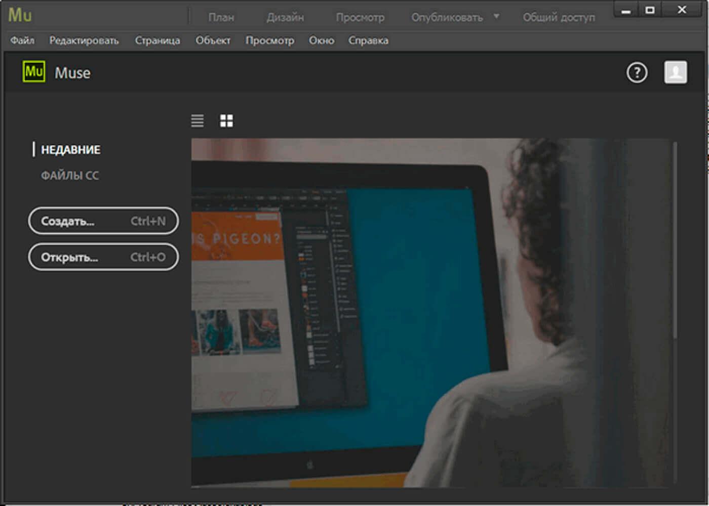 Скачать Adobe Muse CC 2017.0.2.60