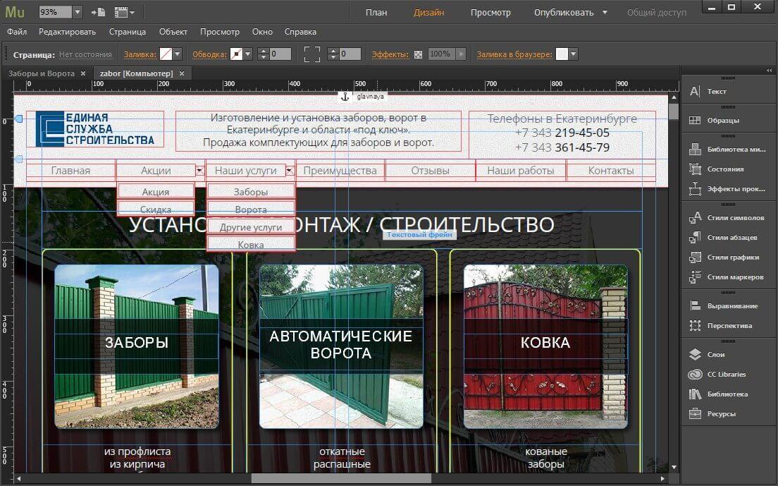 Adobe Muse 2017 Screenshot_9