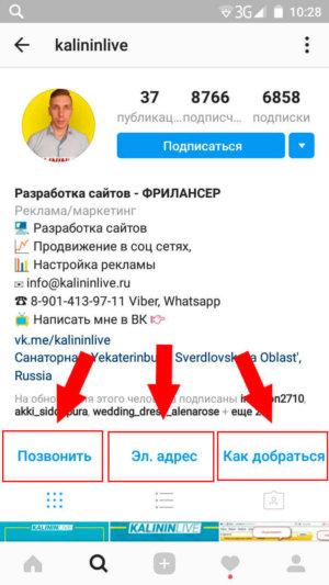 Бизнес профиль в instagram