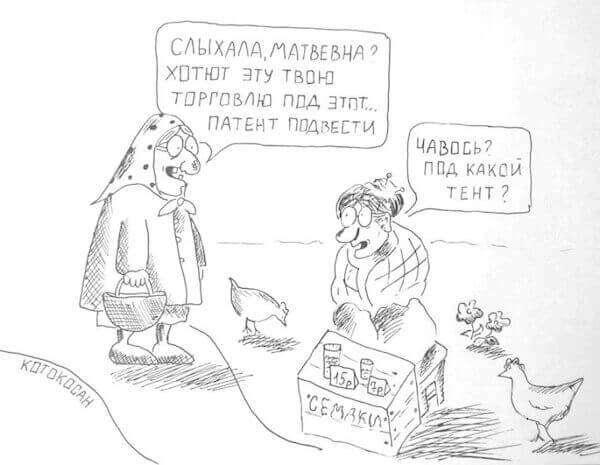 Patent-dlya-samozanyatih