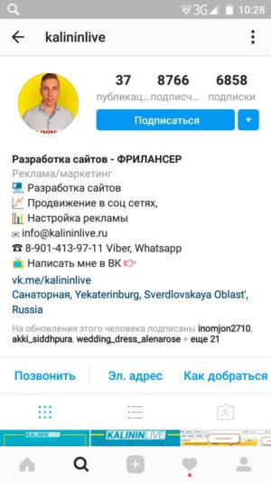 Скриншот instagram kalininlive