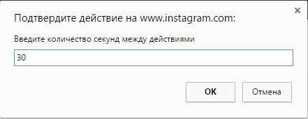 Подтвердить действие instagram