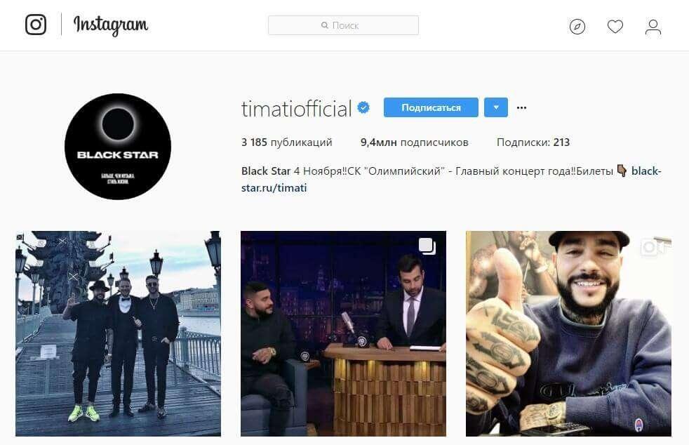 instagram аккаунт Тимати