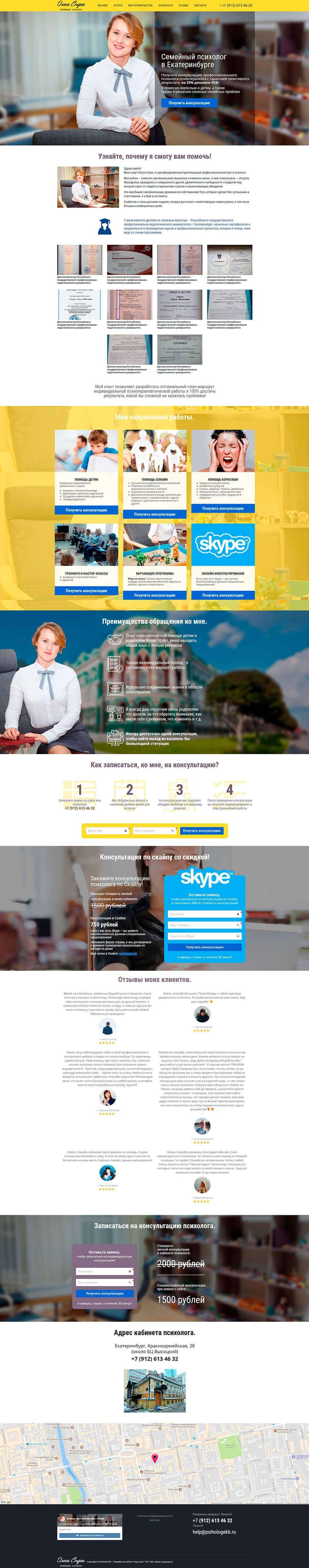Сайт landing page семейный психолог Екатеринбург