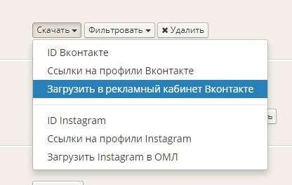 Сбор целевой аудитории Вконтакте