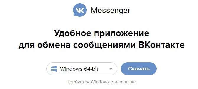 Приложение для сообщений группы ВК для Windows