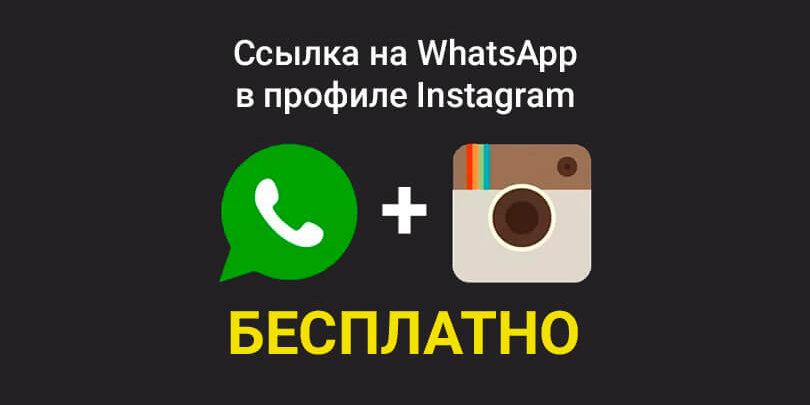 whatsapp besplatno