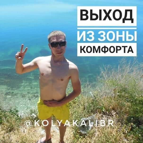 ПРО ЗОНУ КОМФОРТА