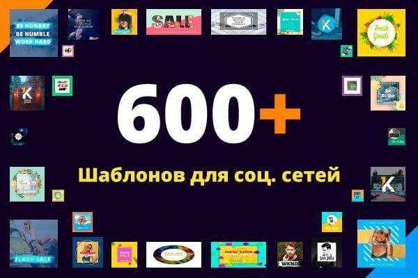 +600 шаблонов постов PSD