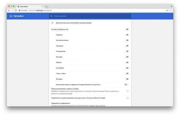 6 способов отучить браузер следить за вами
