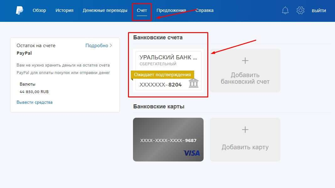 Привязываем данные карты в PayPal для вывода денег