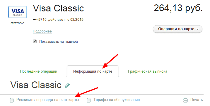 сбербанк-online