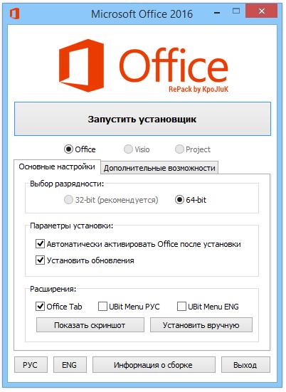 Скачать бесплатно офис 2016