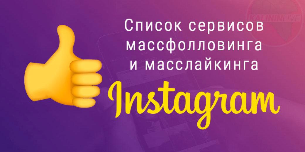программы для рекламы в инстаграм