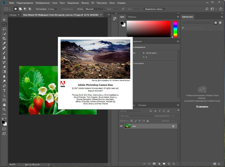 Adobe Photoshop CC 2018 бесплатно