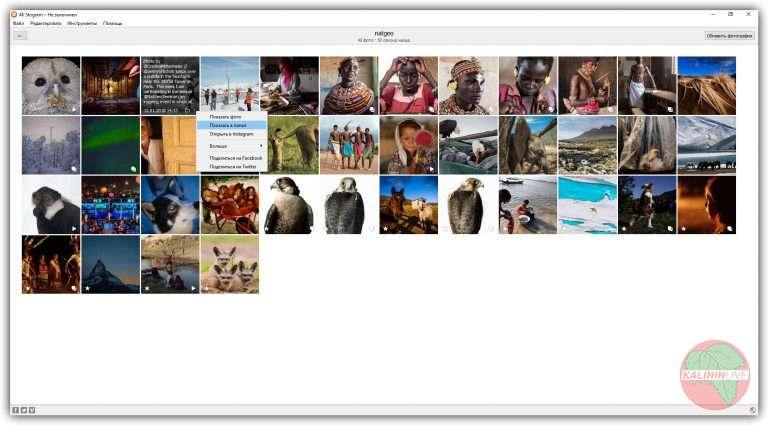 Как скачать фото из Instagram с помощью 4k-downloader