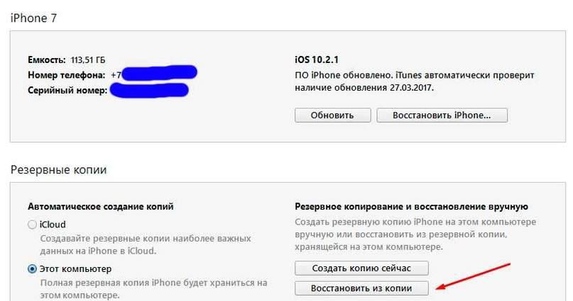 Разблокировать iPhone с помощью iTunes