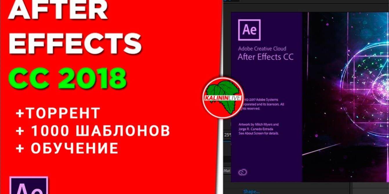 Adobe after effects cc 2016 торрент 32 bit