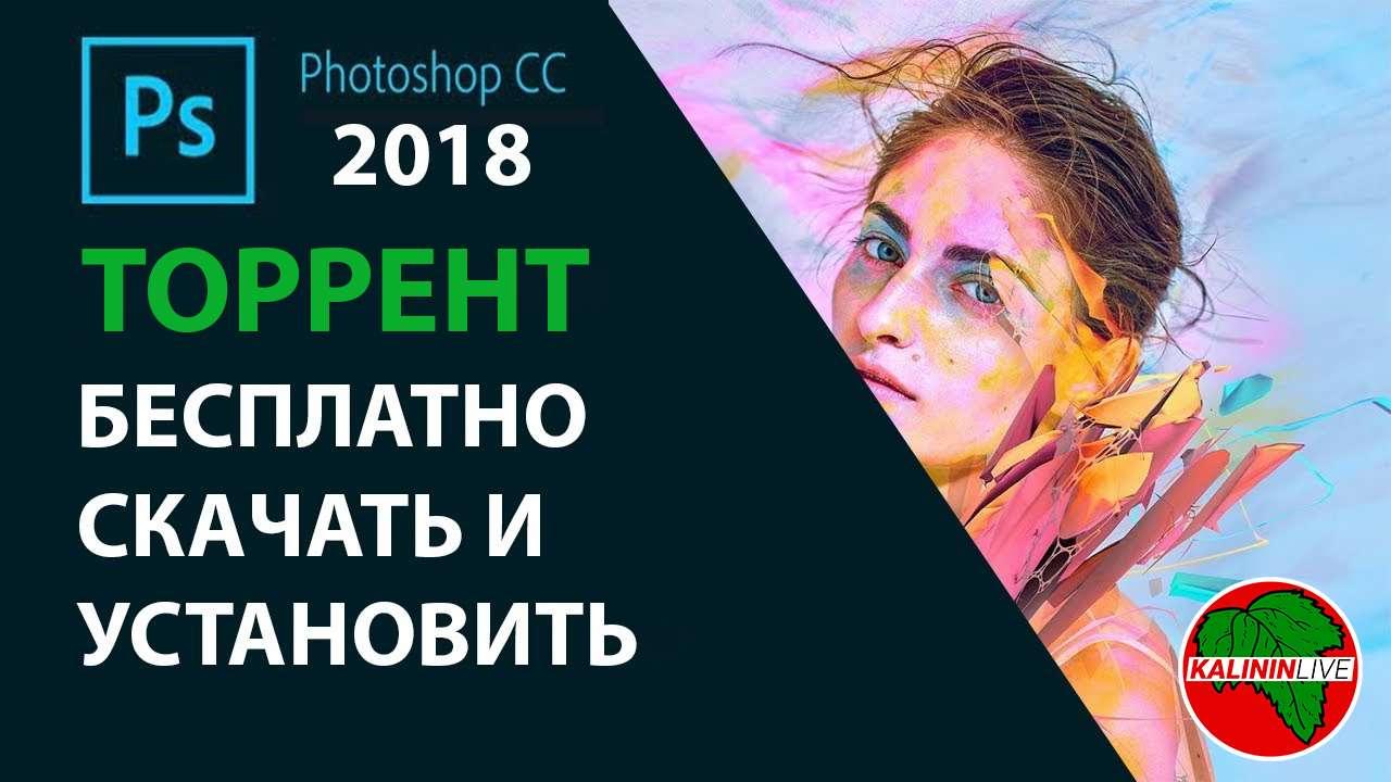 скачать adobe photoshop cc 2019