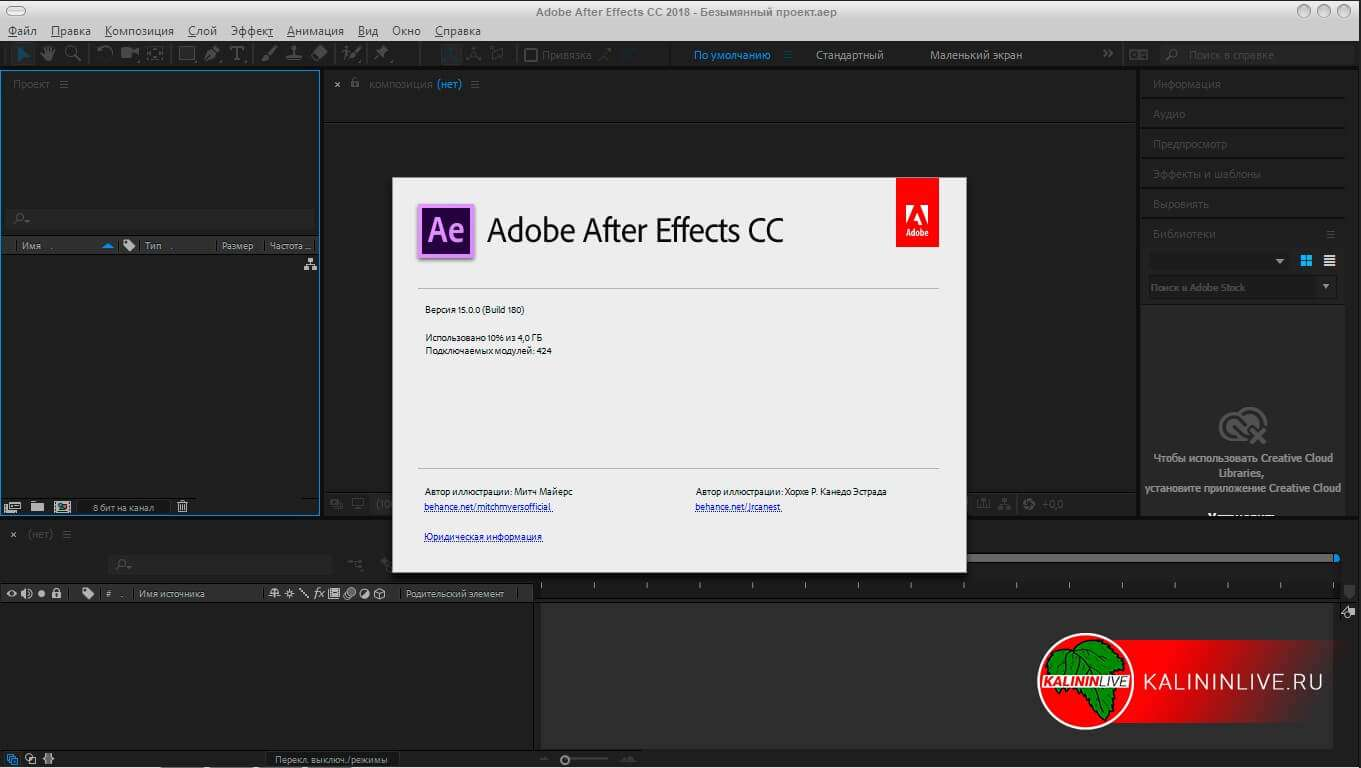 Торрент Adobe After Effects CC 2018