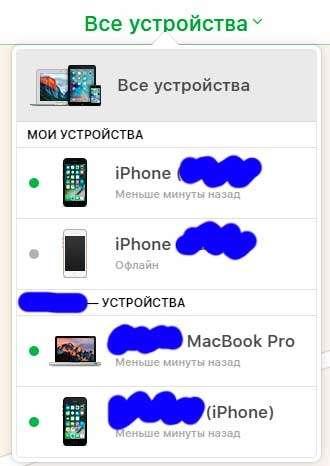 Все устройства в iCloud