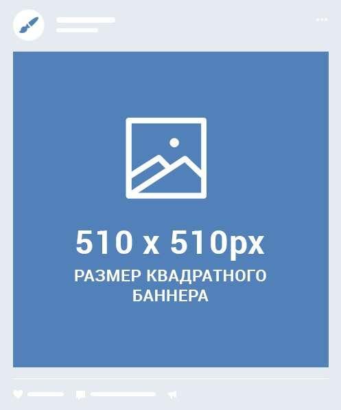 Баннеры в ленте сообщества Вконтакте