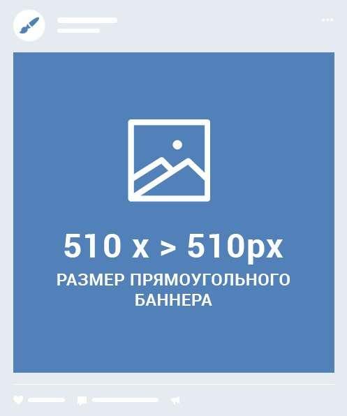 Баннеры Вконтакте в ленте сообщества