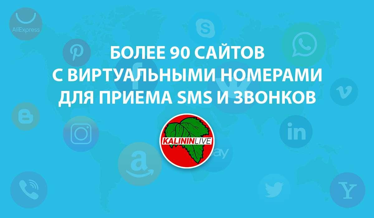 Более 90 сайтов с виртуальными номерами для приема SMS и звонков