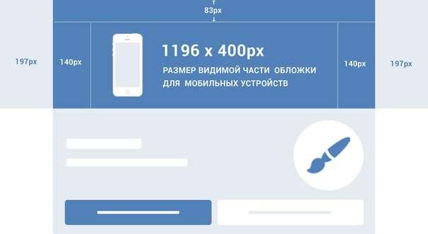 Обложка Вконтакте для мобильных устройств