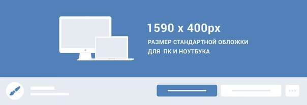 Обложка Вконтакте для PC и ноутбука