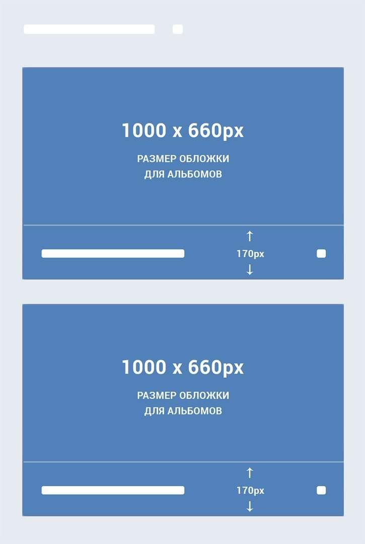 Размер обложки для альбомов Вконтакте