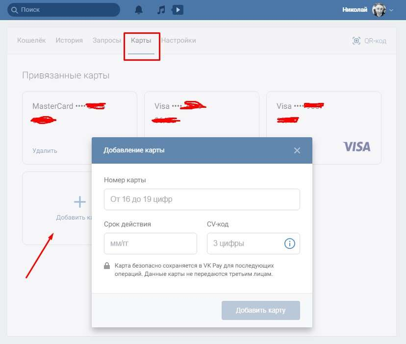 Создание новой карты в VK Pay
