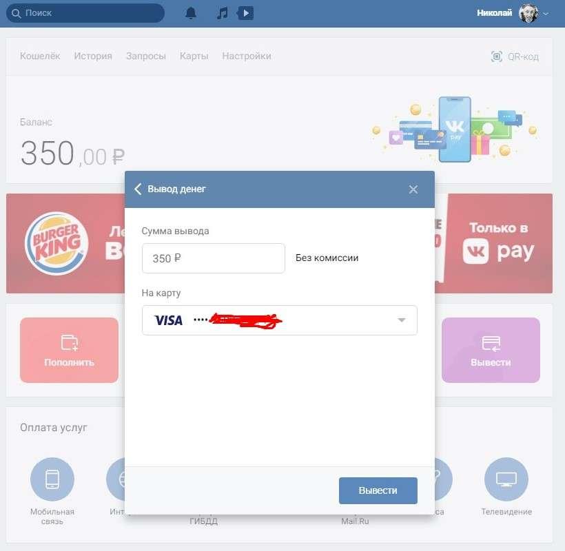 Вывод денег с VK Pay