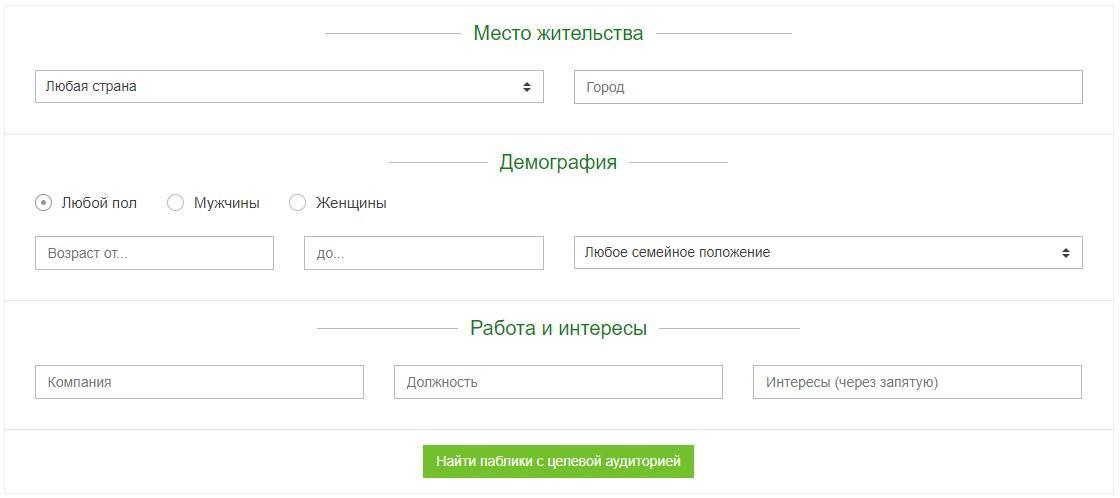 Критерии поиска ЦА в SMMup