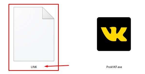 LINK файл