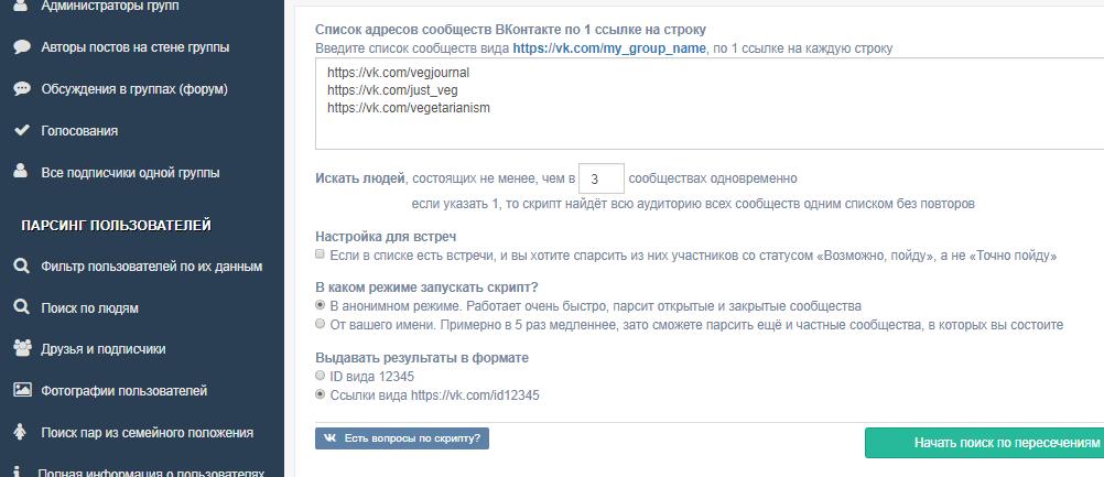 Поиск по пересечениям на vk.barkov.net. В результатах будут ссылки на аккаунты тех, кто состоит сразу в трех указанных сообществах