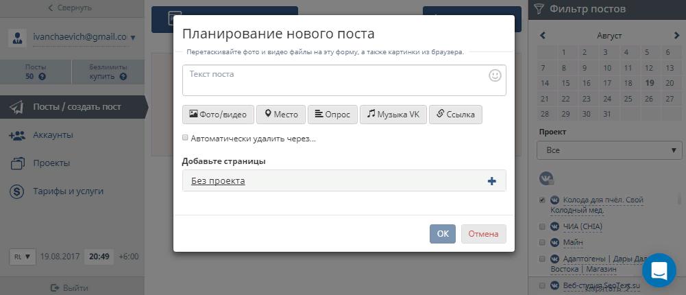 ТОП 15 приложений для ведения бизнеса в ВКонтакте