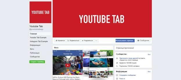 ТОП 10 приложений для ведения бизнеса в Facebook