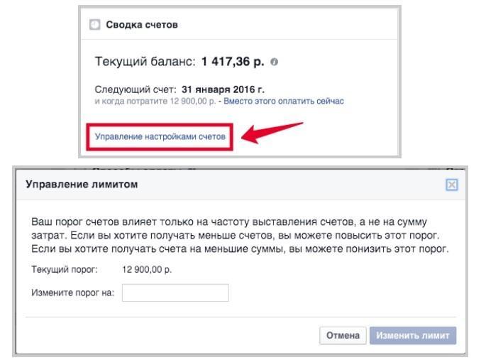 Как создать рекламный аккаунт фэйсбук