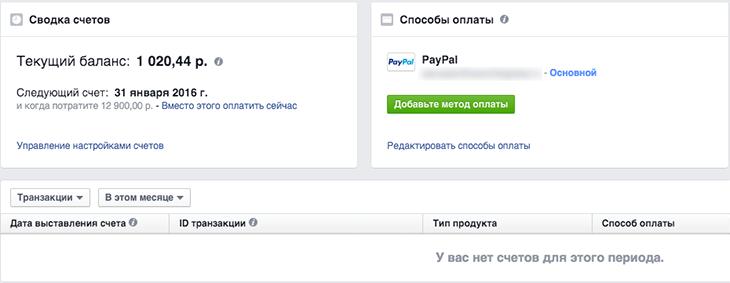 как настроить рекламный аккаунт facebook