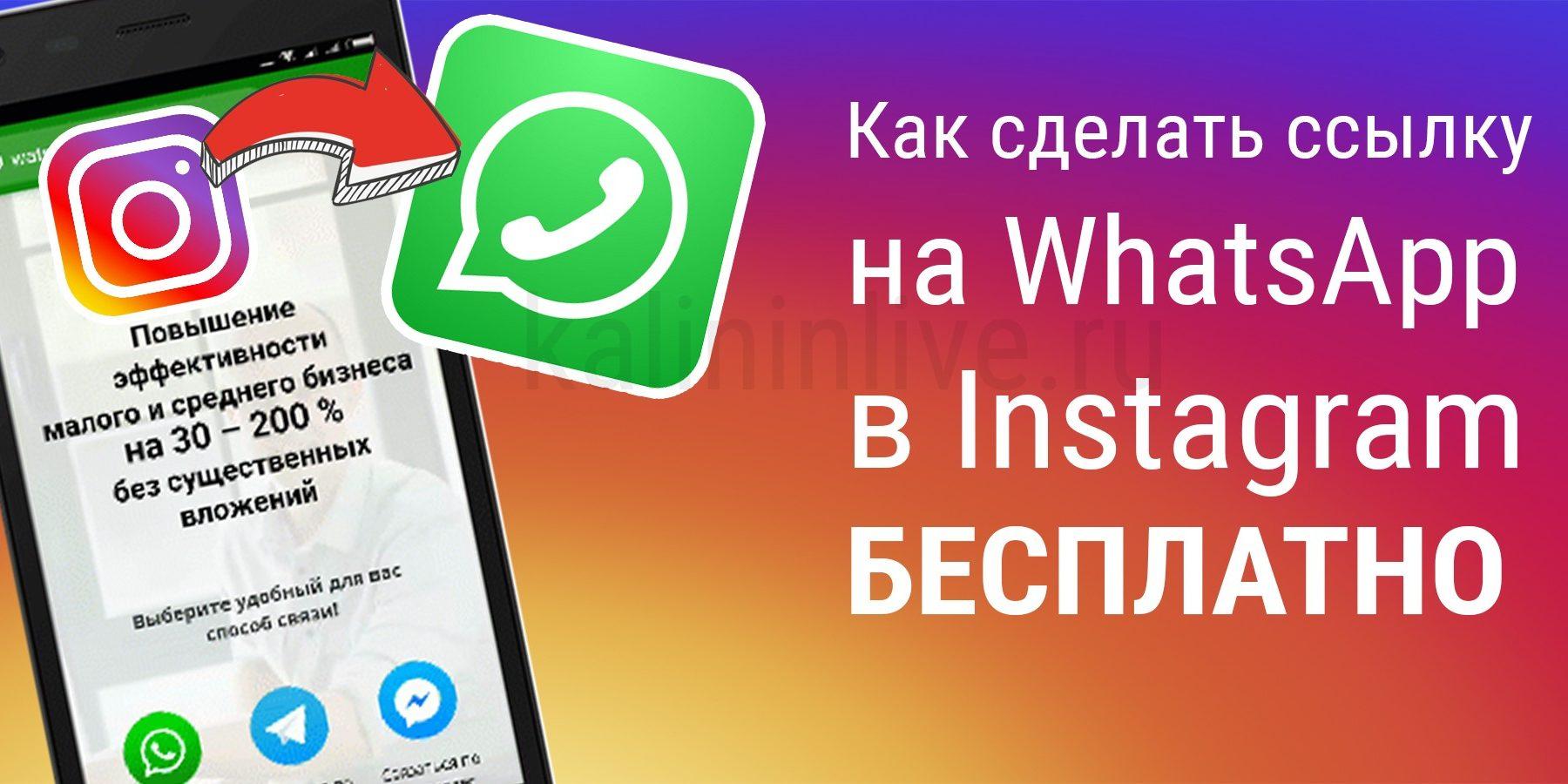Как сделать ссылку на ватсап в Инстаграм бесплатно