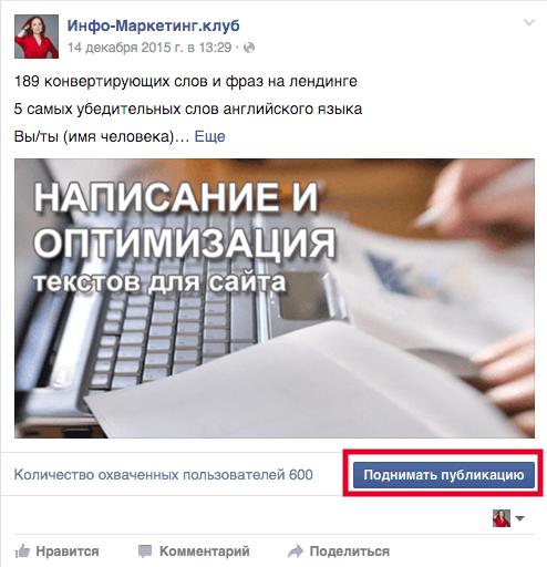 Реклама на Facebook: Как создать рекламный аккаунт в Facebook