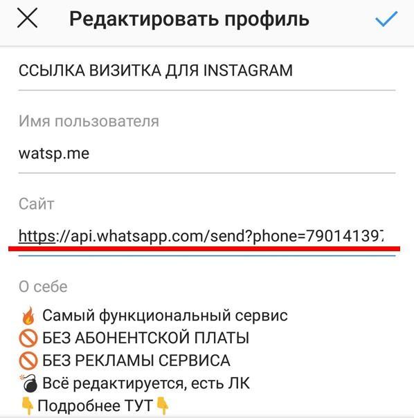 Как вставить ссылку на ватсап в инстаграм