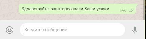 Сообщение в WhatsApp